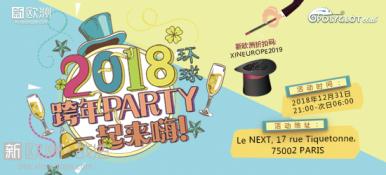2018跨年狂欢国际夜