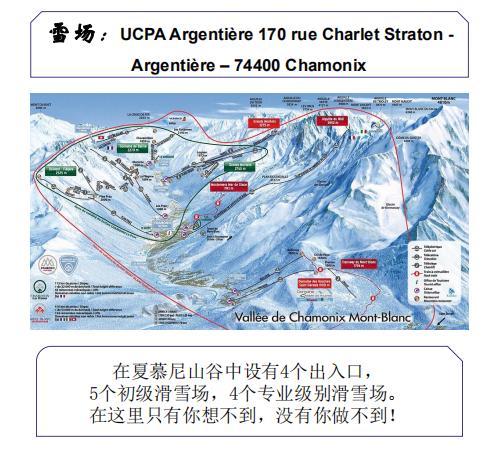 UCPA滑雪3