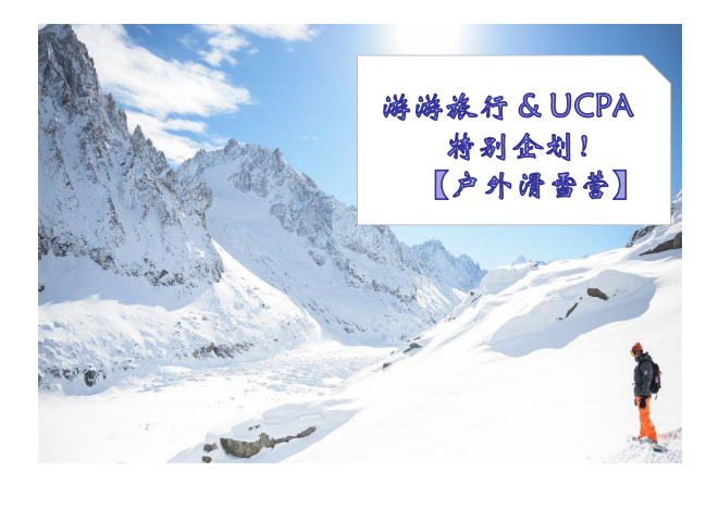UCPA滑雪1