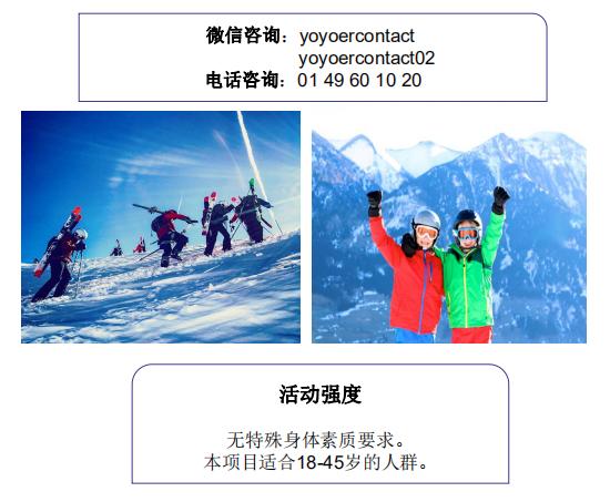 UCPA滑雪8