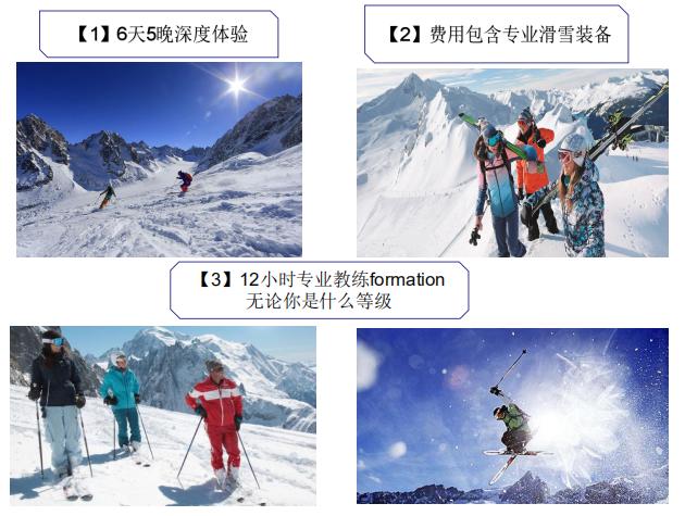 UCPA滑雪6