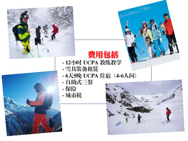 UCPA滑雪5
