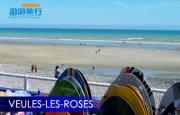 【海滩一日-沃勒莱罗斯】巴黎出发,每人仅需39欧起!诺曼底最美滨海小镇之一VEULES-LES-ROSES!得天独厚的地理位置和自然风光,独有的静谧和厚重的艺术文化气息!还可以海钓,冲浪,沙滩游戏,一起去看看吧!