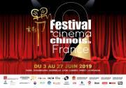 第九届法国中国电影节