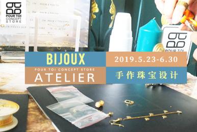 手作珠宝设计bijoux atelier 体验课