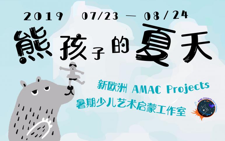 熊孩子的夏天 - 新欧洲AMAC暑期少儿艺术启蒙沙龙