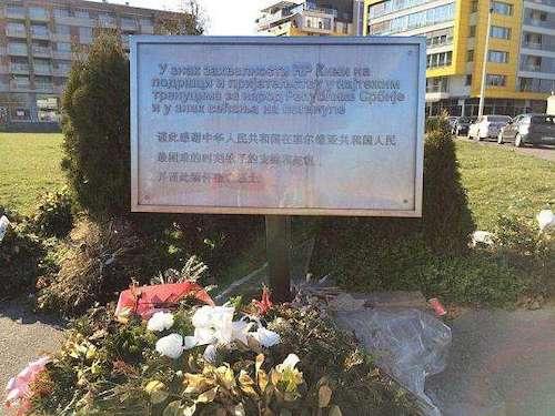 前中国驻南斯拉夫大使馆遗址